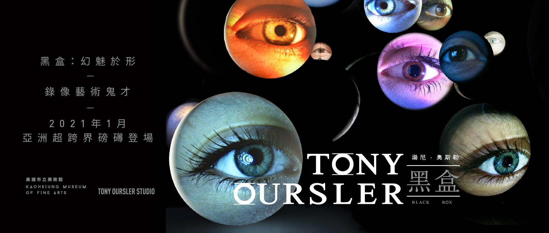 展覽預告│ 黑盒-幻魅於形 : 湯尼·奧斯勒