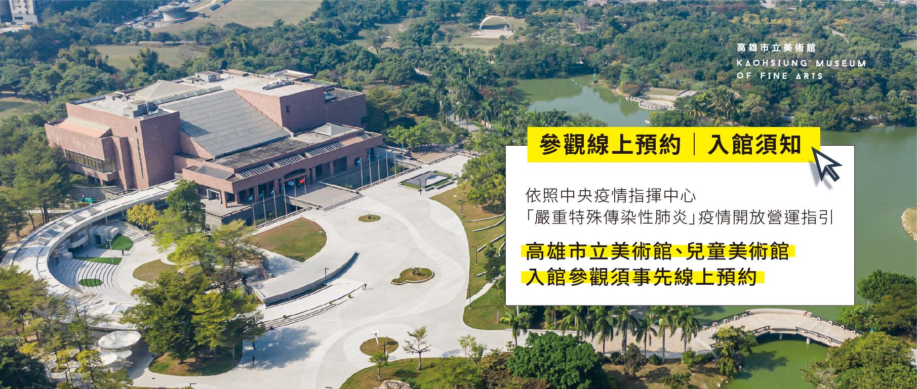 【參觀線上預約│入館須知】高雄市立美術館、兒童美術館,參觀須事先線上預約。