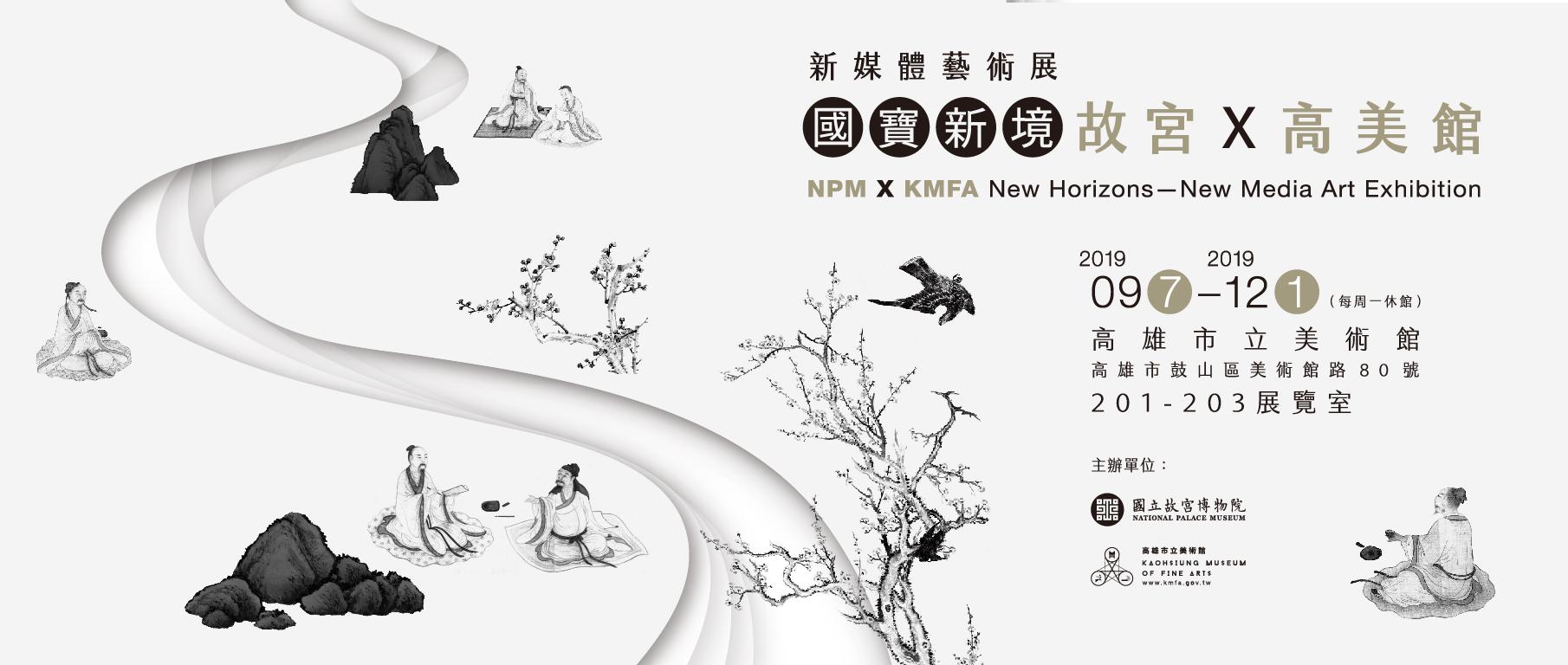 「故宮x高美館:國寶新境-新媒體藝術展」