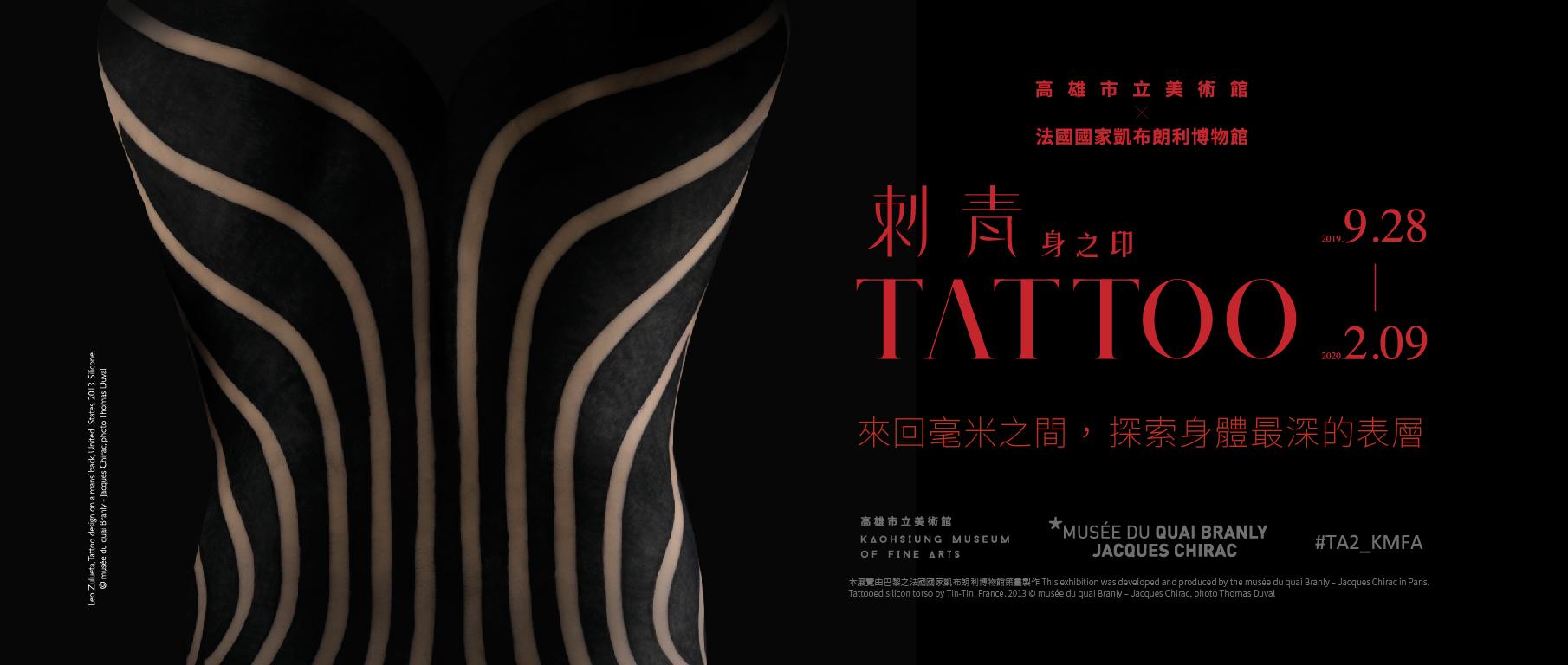TATTOO 刺青—身之印