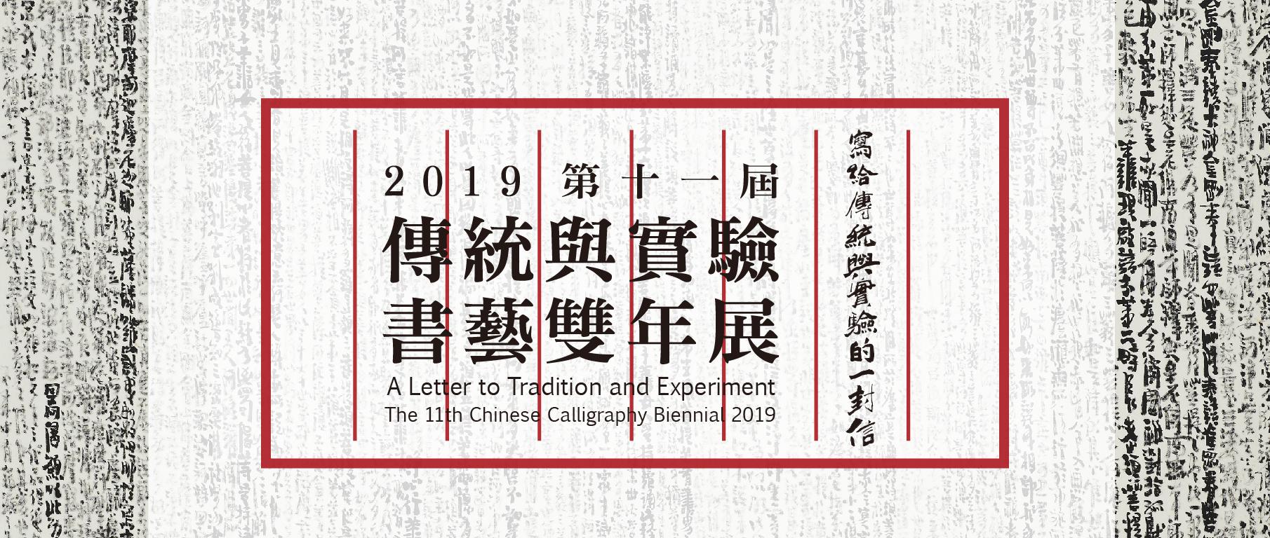 寫給傳統與實驗的一封信--2019第十一屆傳統與實驗書藝雙年展