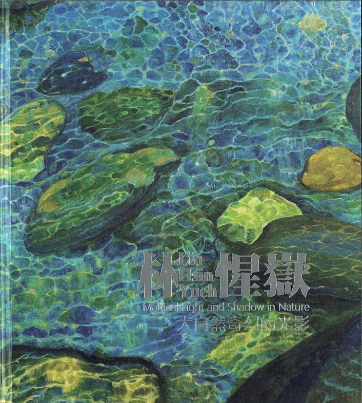 《林惺嶽:大自然奇幻的光影》專書