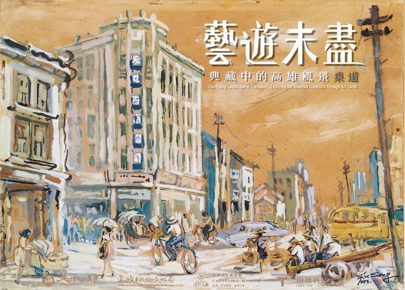 「藝遊未盡:美術館典藏中的高雄風景」桌遊