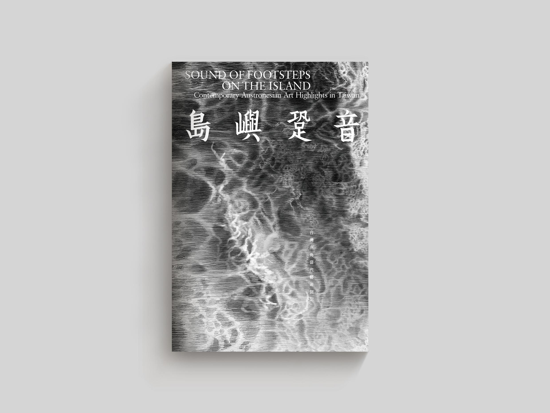 《島嶼跫音--臺灣南島當代藝術側記》