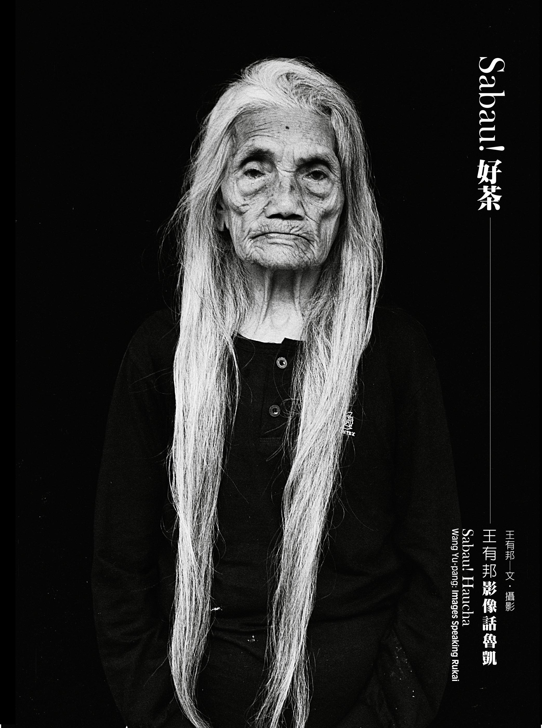 《Sabau!好茶--王有邦影像話魯凱》 Sabau! Haucha --Wang Yu-pang: Image Speaking Rukai