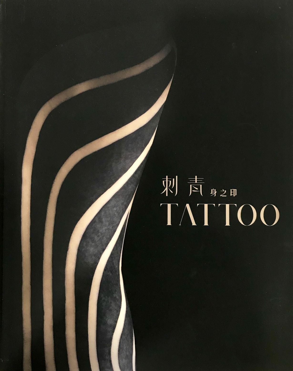 《刺青–身之印》