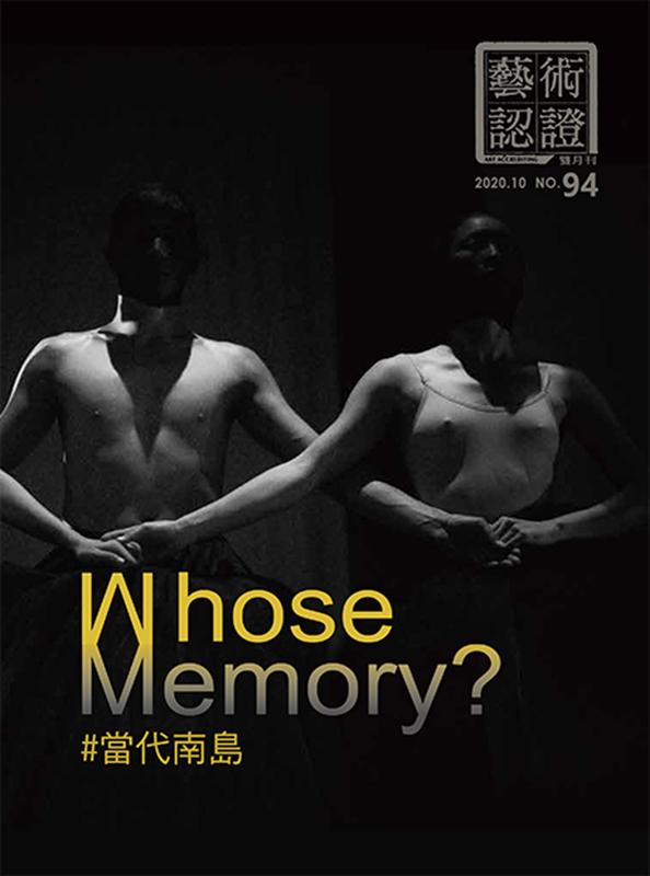 《藝術認證》94期--Whose Memory? #當代南島