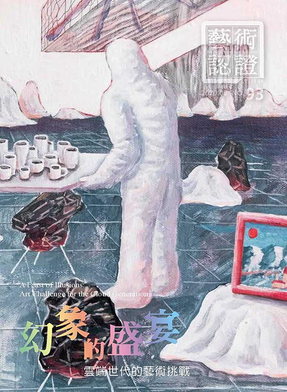 《藝術認證》93期--幻象的盛宴 雲端世代的藝術挑戰