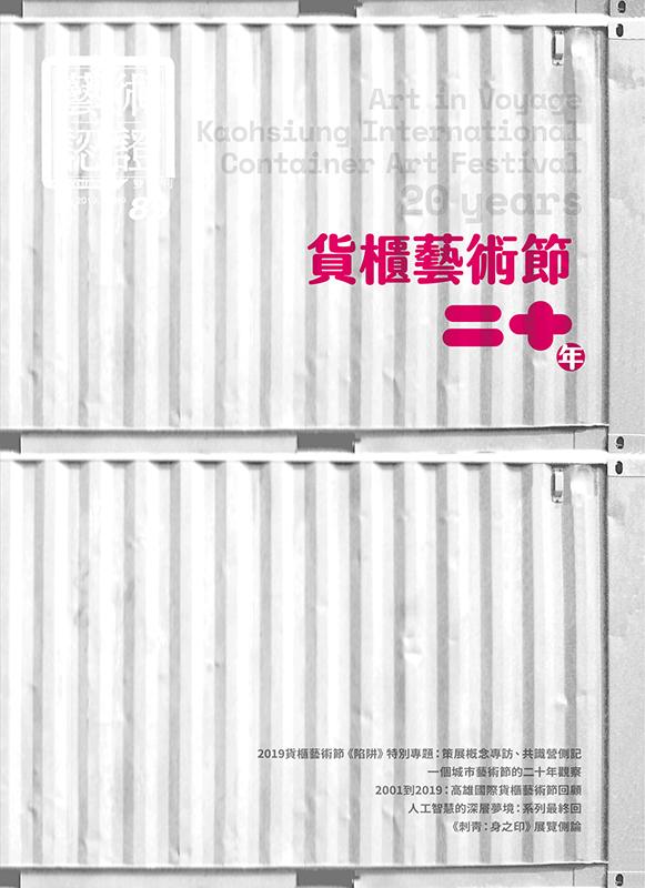 《藝術認證》89期--貨櫃藝術節二十年