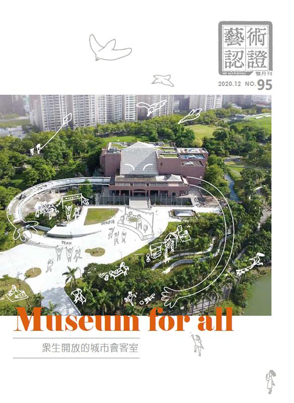 《藝術認證》95期--Museum for all: 眾生開放的城市會客室