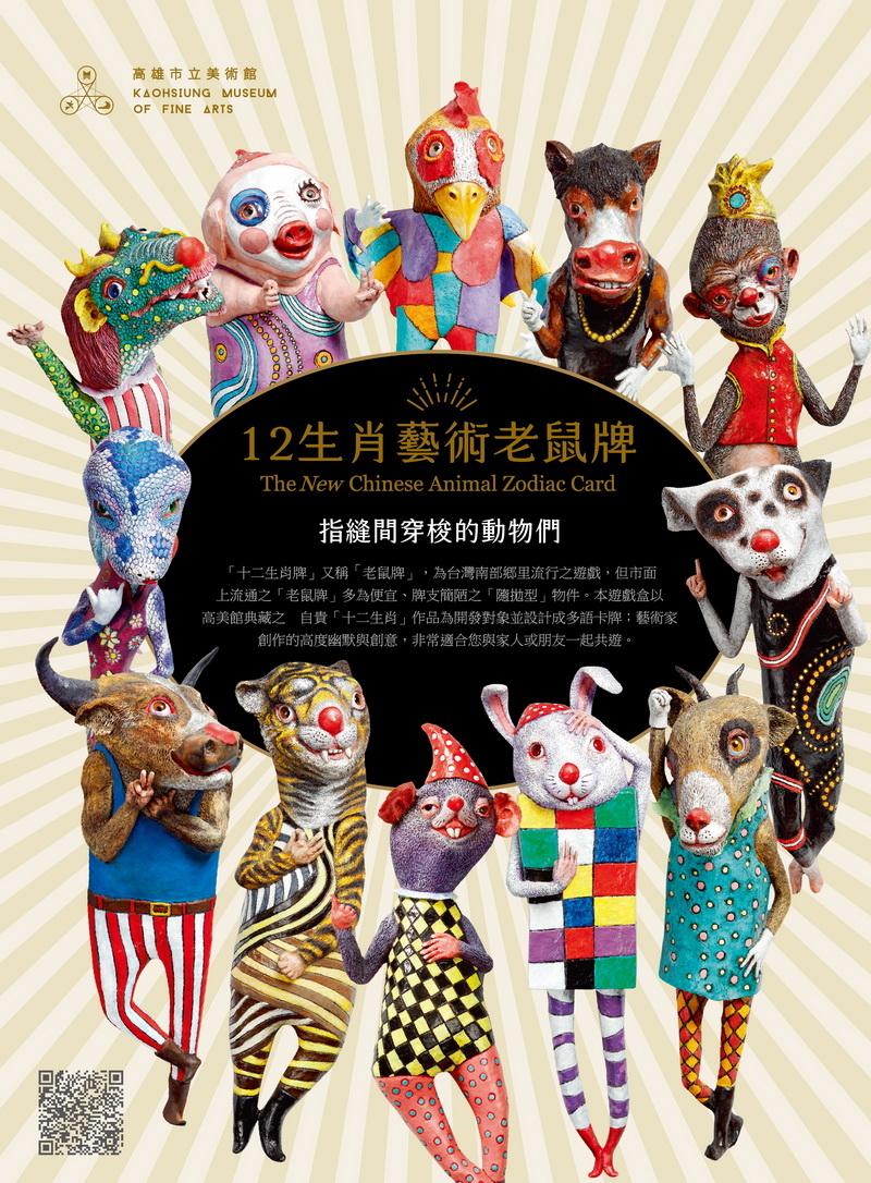 過街,不再人人喊打!十二生肖藝術老鼠牌偷溜上市了!