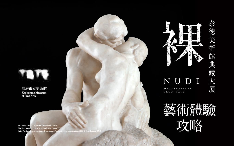 「裸—泰德美術館典藏大展」 藝術體驗攻略