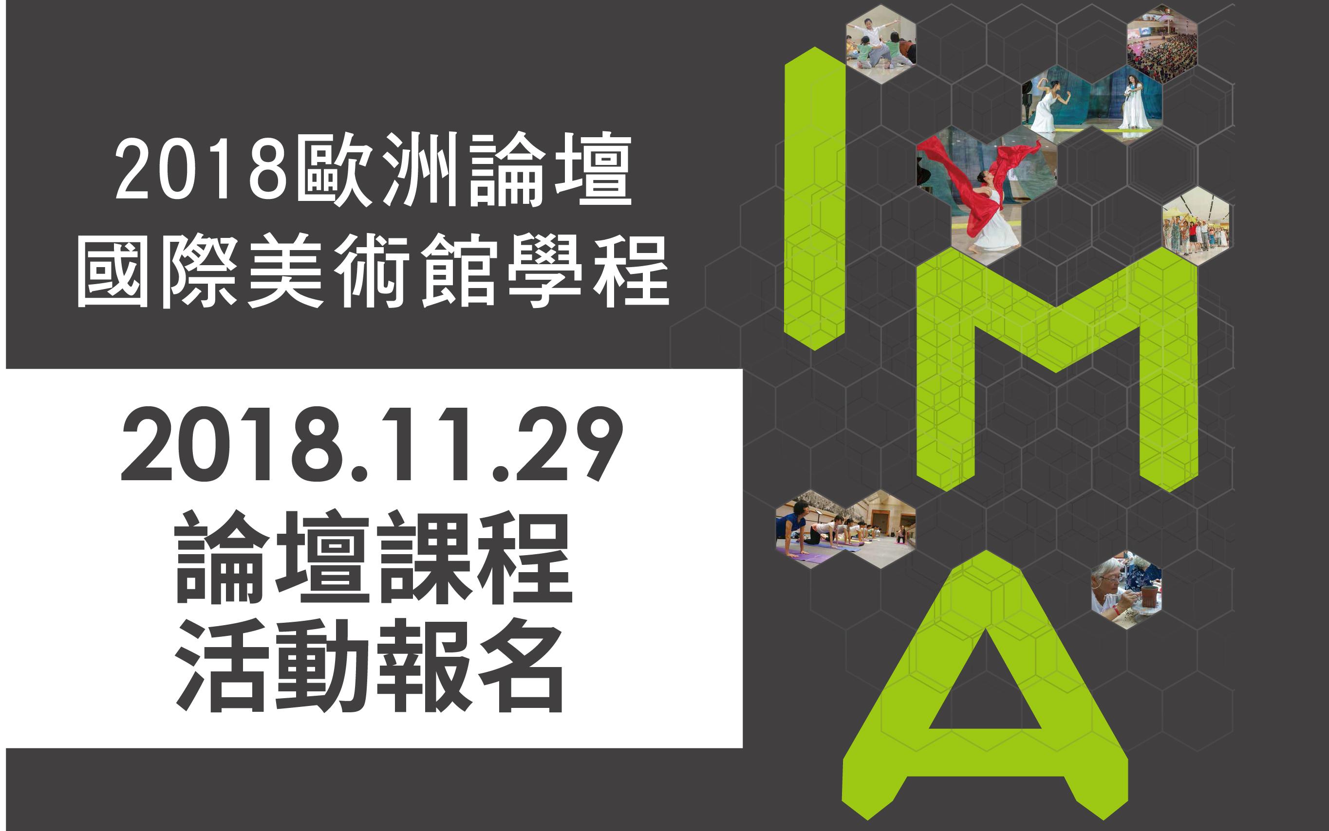 2018歐洲論壇-國際美術館學程<br/> 11/29(四)論壇課程