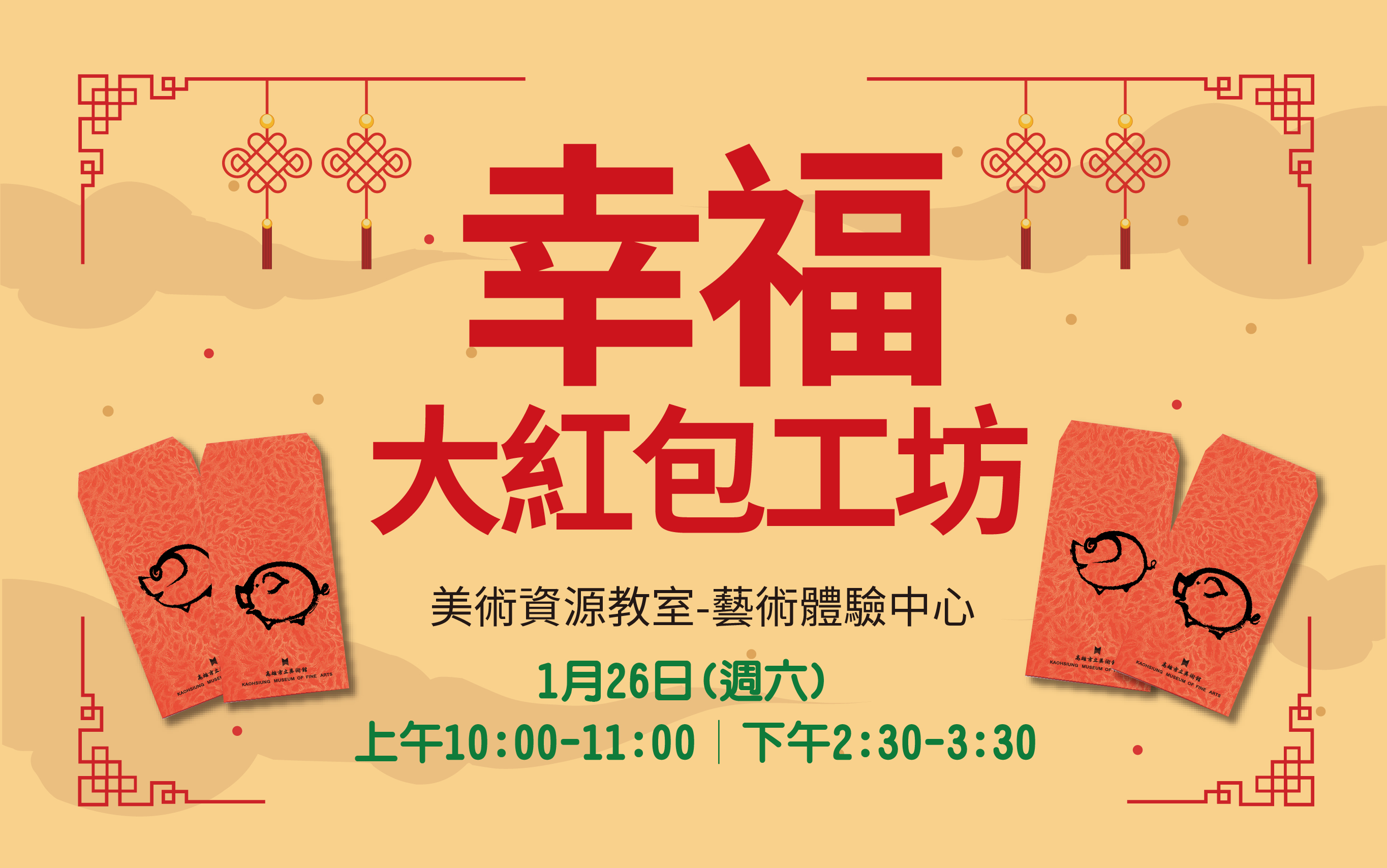 1月26日【幸福大紅包工坊】