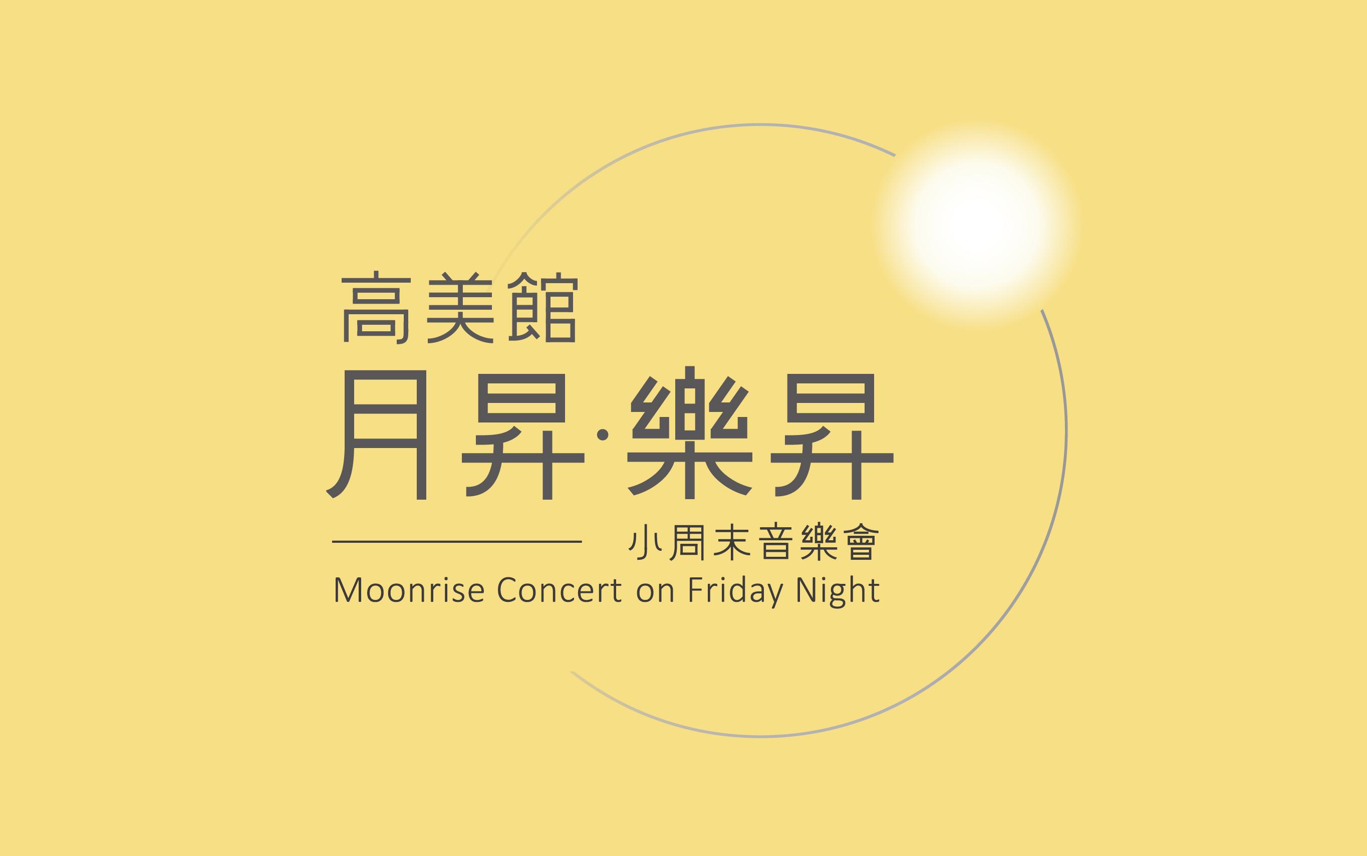 月昇.樂昇-小周末音樂會 4/12(五)新古典室內樂團「逐詩.頌樂.隨舞」