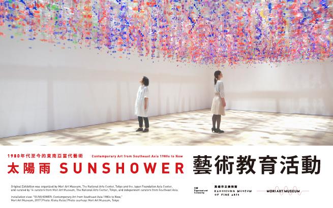 太陽雨特展藝術教育活動