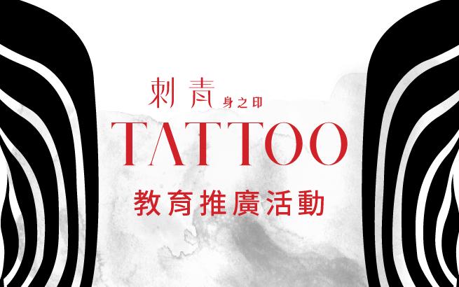 TATTOO刺青-身之印|特展教育推廣活動