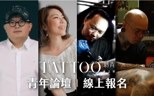 TATOO刺青身之印-青年論壇|跨界時尚.刺青大師面對面大哉問
