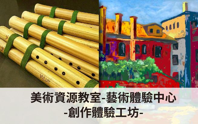 11月份課程│美術資源教室 藝術體驗中心