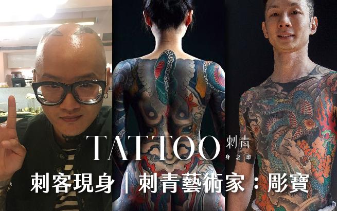11.23 (六) Gallery Talk │ 刺客現身 刺青藝術家:彫寶