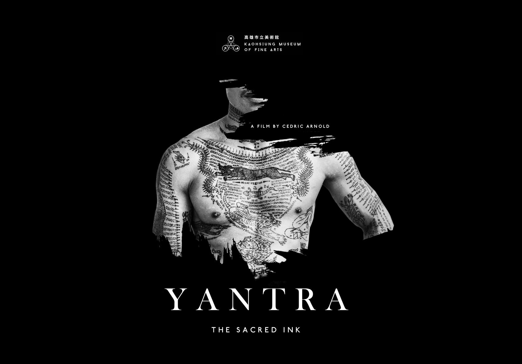 1月18日(六)《YANTRA法術紋墨》影片放映&導演座談