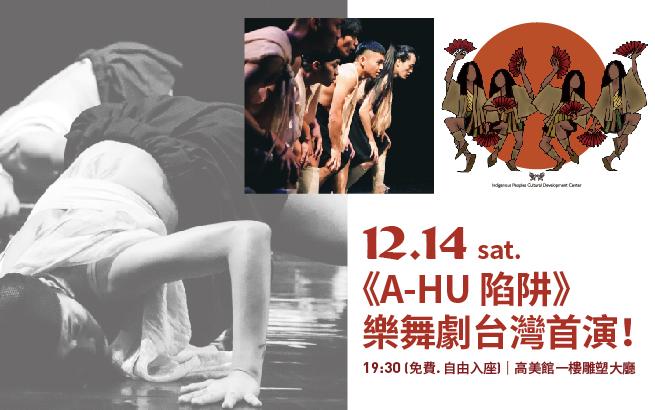 12月14日(六)《A-HU 陷阱》樂舞劇台灣首演! 娜麓灣樂舞團.貨櫃藝術節限定!