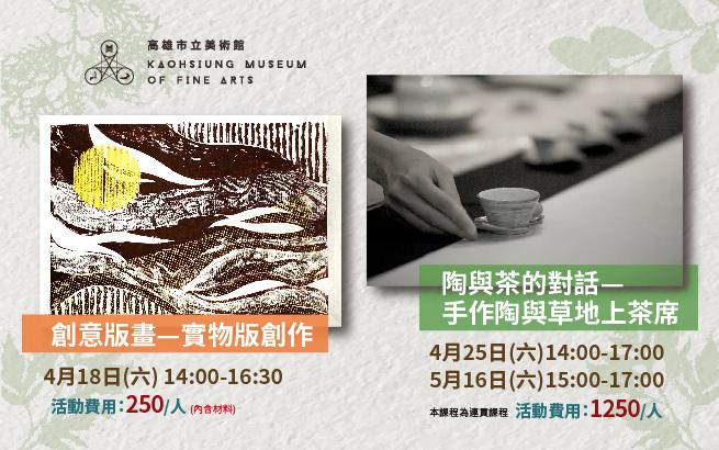 4月份課程│美術資源教室 藝術體驗中心