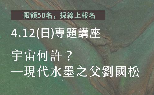 4.12(日)《奔•月—劉國松》專題講座:宇宙何許? —現代水墨之父劉國松∣蕭瓊瑞主講