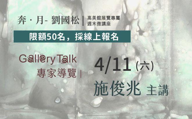 4.11(六)《奔•月—劉國松》專家導覽∣施俊兆主講