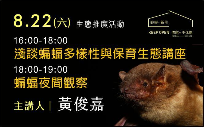 8.22(六) 生態推廣活動-淺談蝙蝠多樣性與保育講座+夜間觀察|主講者:黃俊嘉
