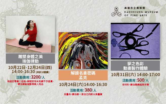 10月份課程│美術資源教室 藝術體驗中心