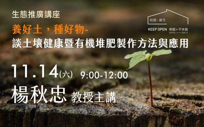 生態推廣講座|11.14養好土,種好物-談土壤健康暨有機堆肥製作方法與應用|楊秋忠主講