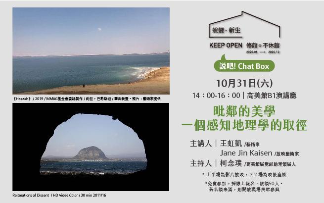 10/31(六) 【毗鄰的美學 - 一個感知地理學的取徑】主講者:王虹凱、Jane Jin Kaisen