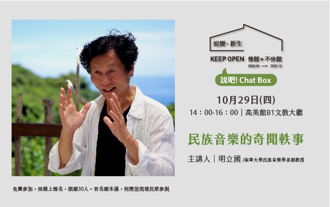 10/29(四) 【民族音樂的奇聞軼事】主講者:明立國