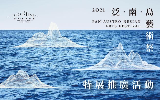 【2021泛.南.島藝術祭】特展推廣活動