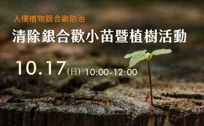 10/17(日)清除銀合歡小苗暨植樹活動(第二梯次)